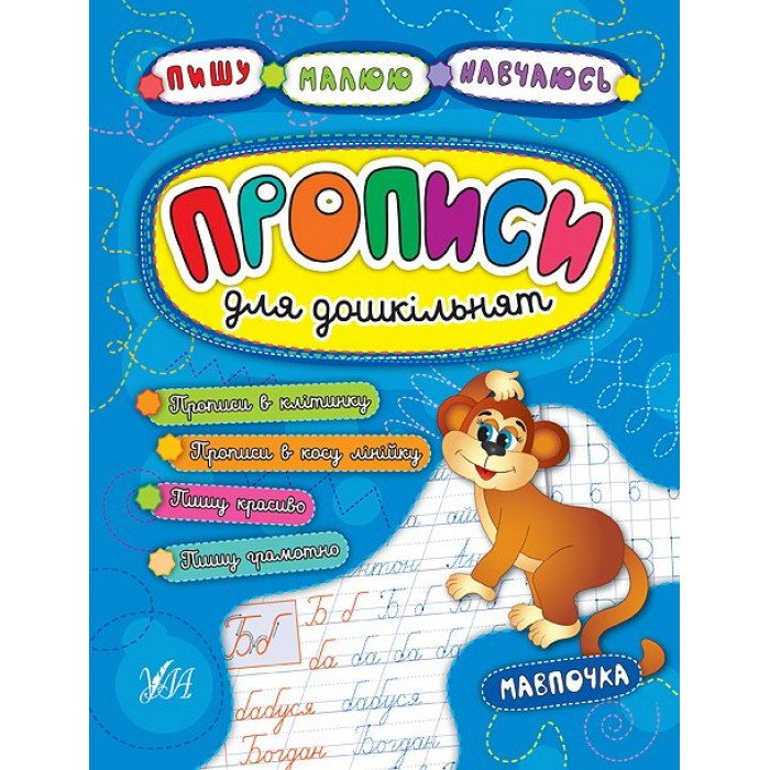 Книга Пишу. Малюю. Навчаюсь. Прописи для дошкільнят. Мавпа