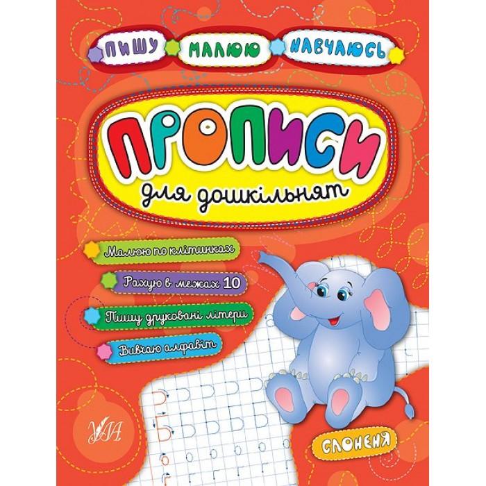 Книга Пишу. Малюю. Навчаюсь. Прописи для дошкільнят. Слоненя