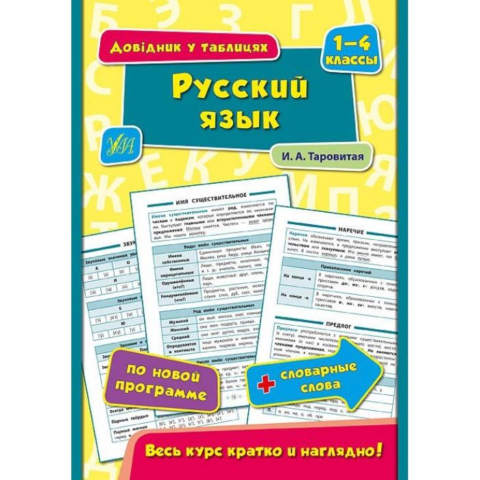 Книга «Довідник у таблицях. Русский язык. 1–4 классы»