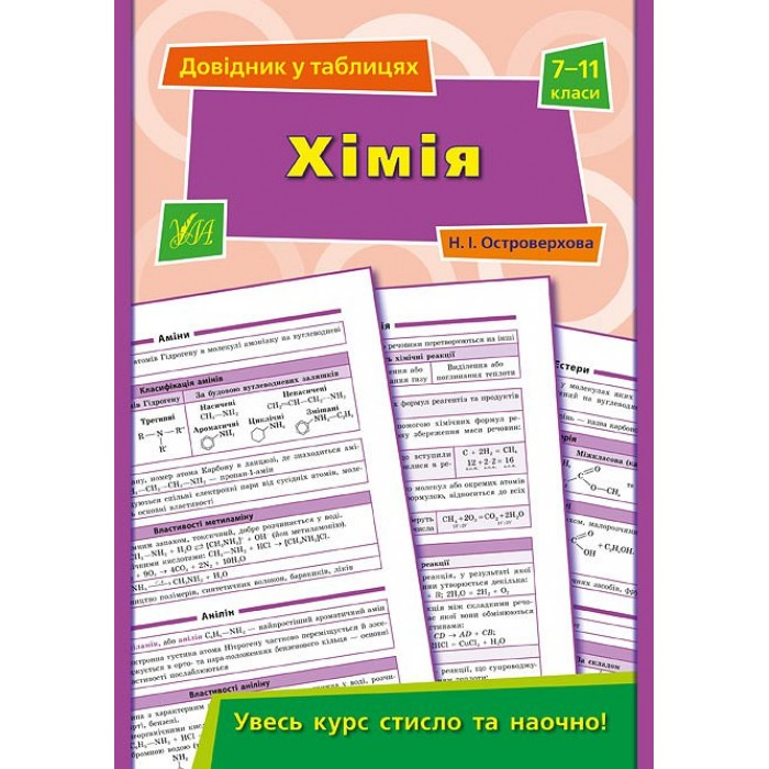 Книга «Довідник у таблицях. Хімія. 7–11 класи»
