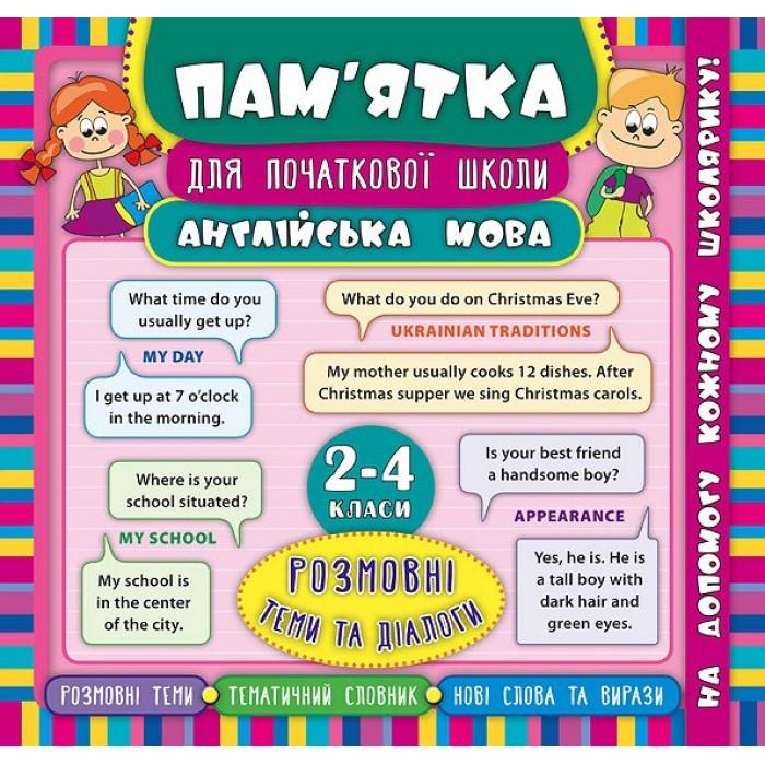 Книга «Памятка для початкової школи. Англійська мова»