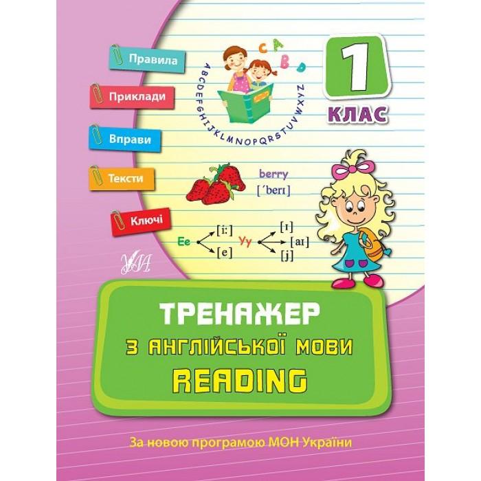Книга «Тренажер з англійської мови. Reading. 1 клас»