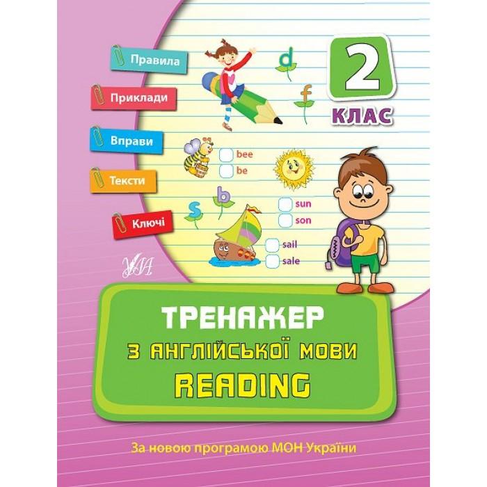 Книга «Тренажер з англійської мови. Reading. 2 клас»