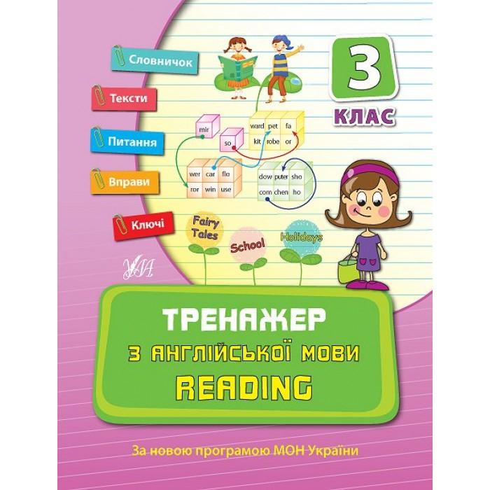 Книга «Тренажер з англійської мови. Reading. 3 клас»