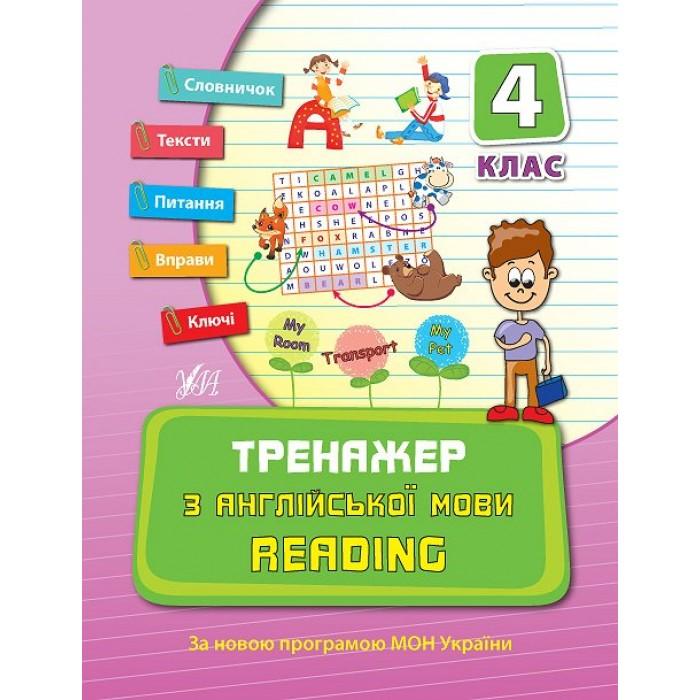 Книга «Тренажер з англійської мови. Reading. 4 клас»