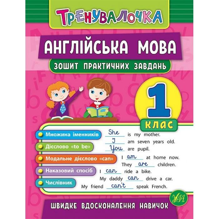 Книга «Тренувалочка. Англійська мова. 1 клас. Зошит завдань»