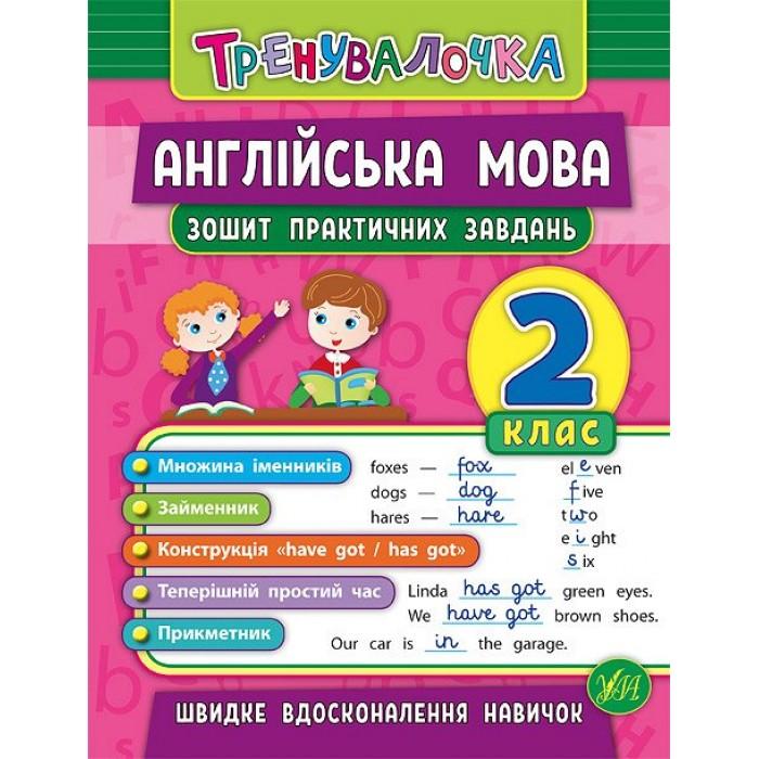 Книга «Тренувалочка. Англійська мова. 2 клас.»