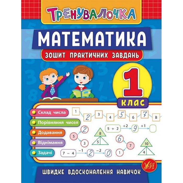 Книга «Тренувалочка. Математика. 1клас. Практичні завдання»