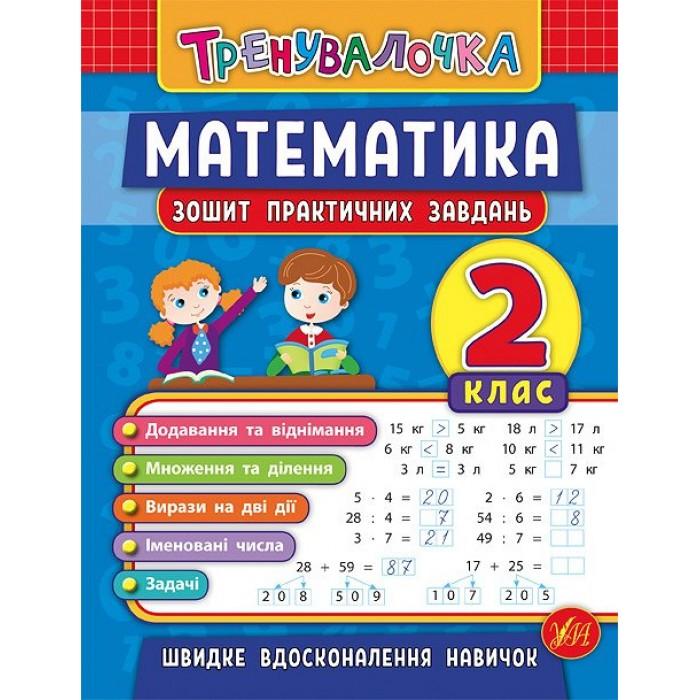 Книга «Тренувалочка. Математика. 2 клас. Зошит завдань»