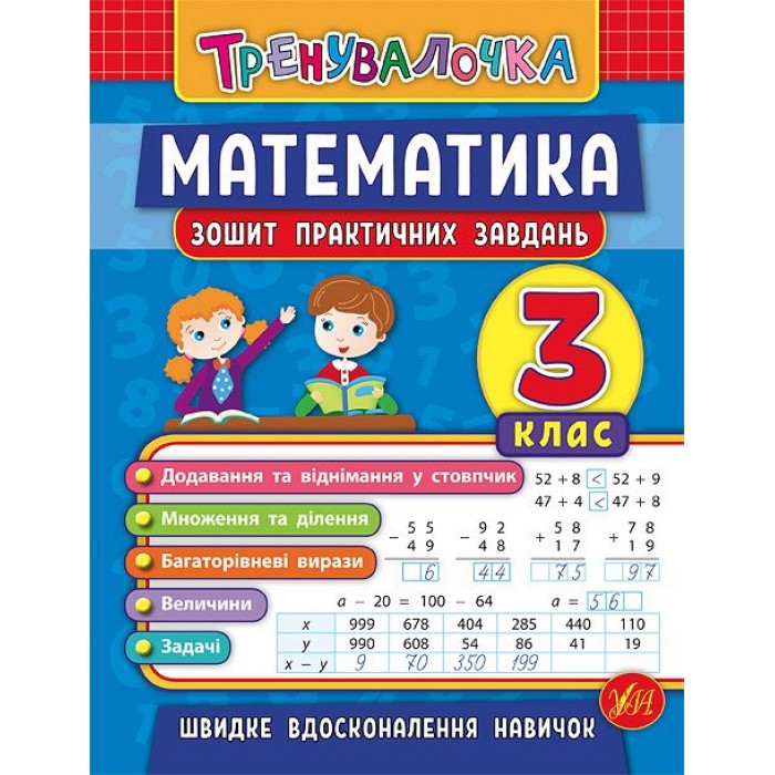 Книга «Тренувалочка. Математика. 3 клас. Зошит завдань»
