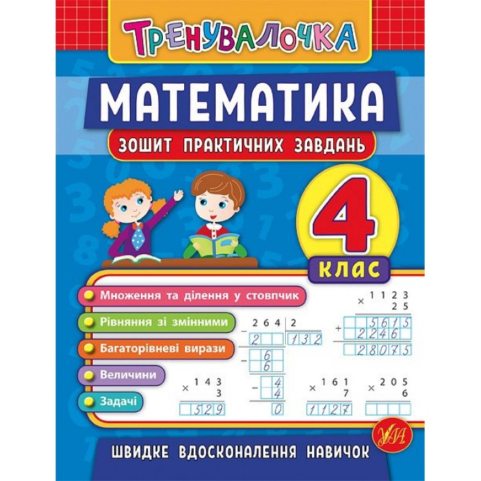 Книга «Тренувалочка. Математика. 4 клас. Зошит завдань»