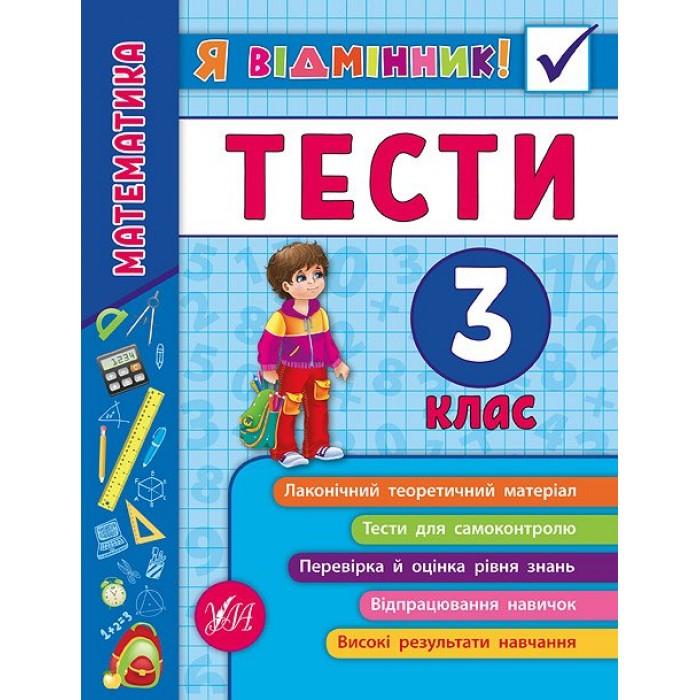 Книга «Я відмінник! Математика. Тести. 3 клас»