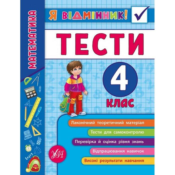 Книга «Я відмінник! Математика. Тести. 4 клас»