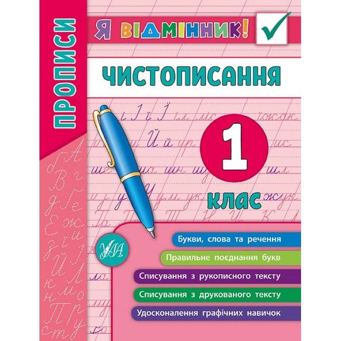 Книга «Я відмінник! Чистописання. 1 клас»