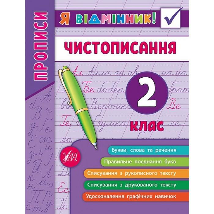 Книга «Я відмінник! Чистописання.  2 клас.»