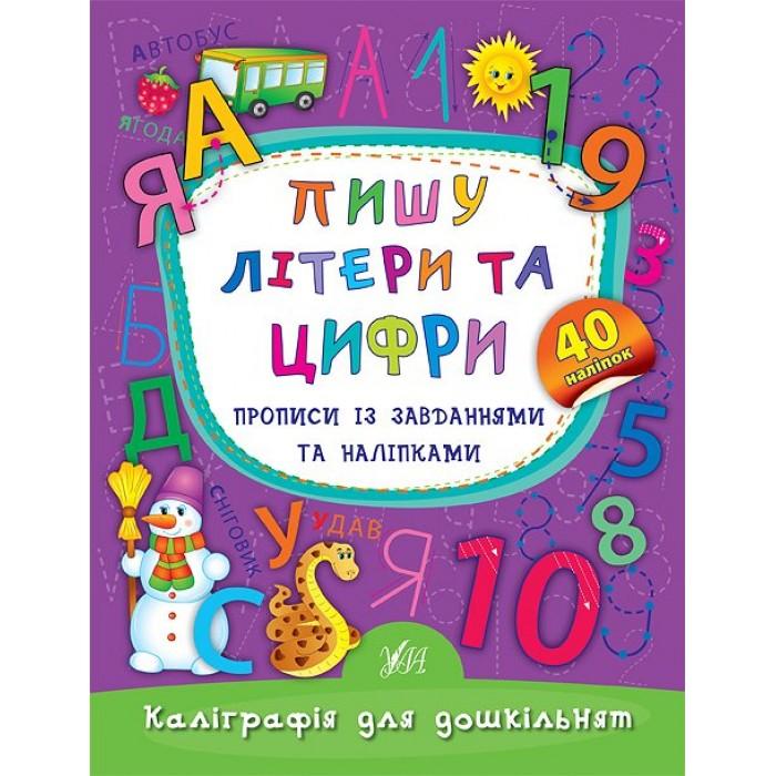 Книга «Каліграфія для дошкільнят. Пишу літери та цифри»