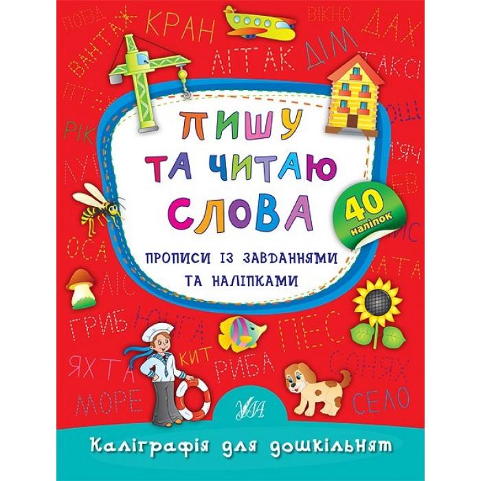 Книга «Каліграфія для дошкільнят. Пишу та читаю слова»