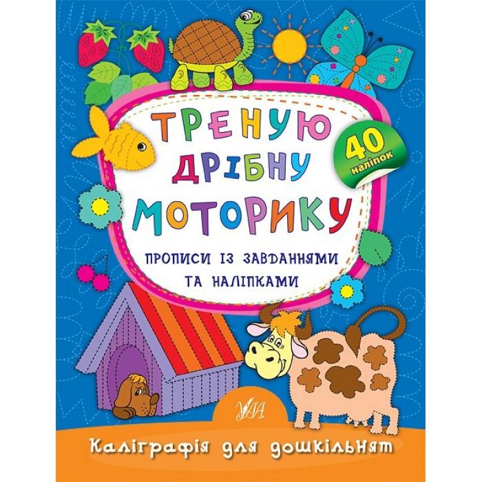 Книга «Каліграфія для дошкільнят. Треную дрібну моторику»