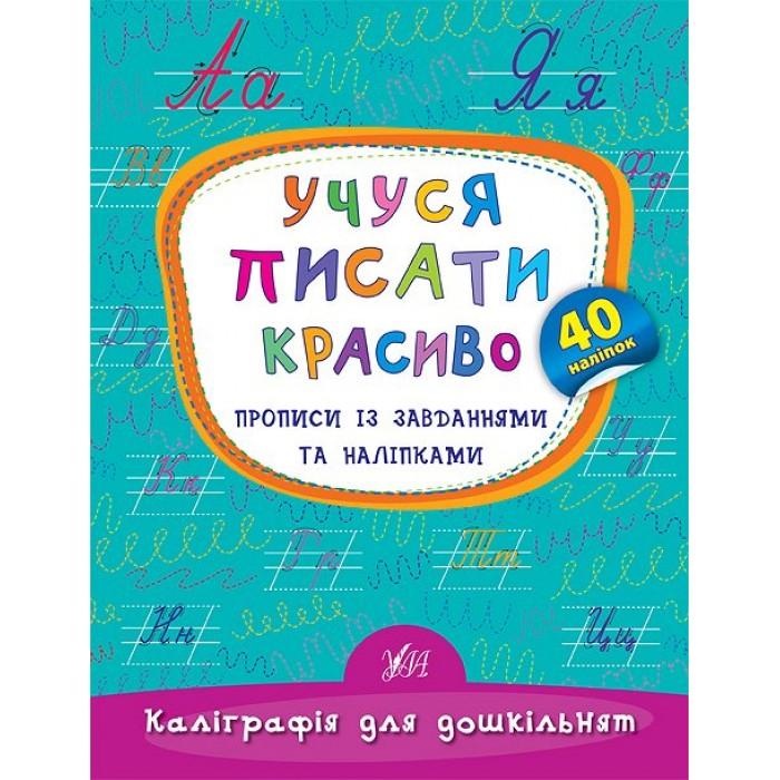 Книга «Каліграфія для дошкільнят. Учуся писати красиво»
