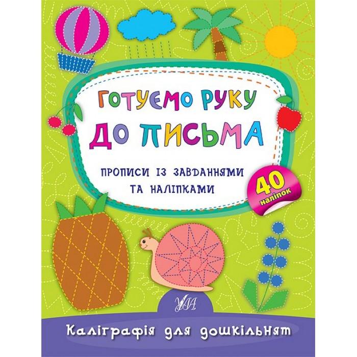 Книга «Каліграфія для дошкільнят. Готуємо руку до письма»