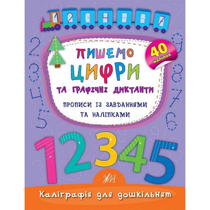 Книга «Каліграфія для дошкільнят»