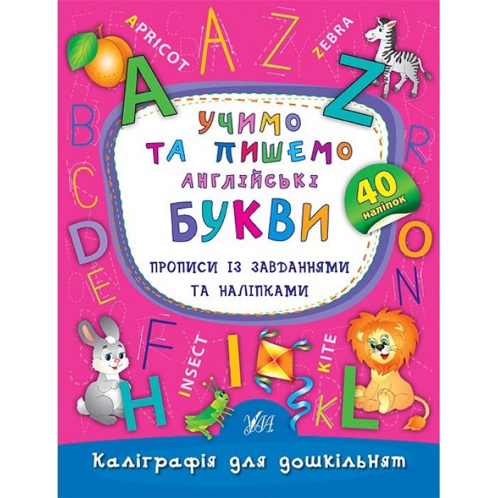 Книга Каліграфія для дошкільнят. Учимо та пишемо англійські