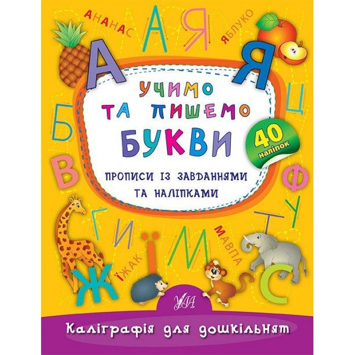 Книга «Каліграфія для дошкільнят. Учимо та пишемо букви»