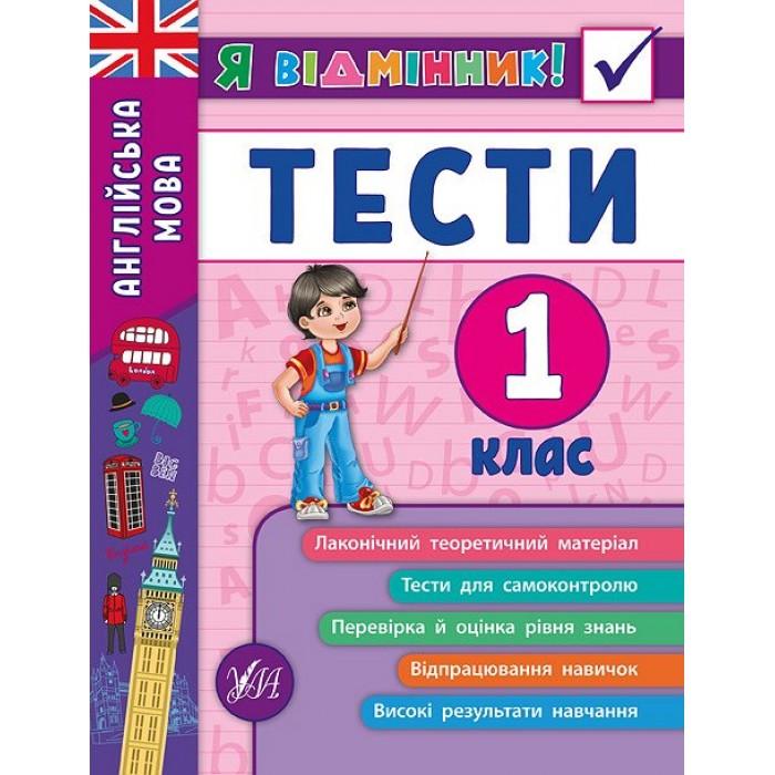 Книга «Я відмінник! Англійська мова. Тести. 1 клас»