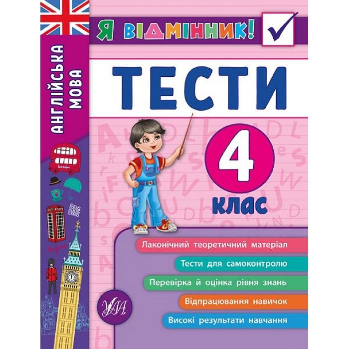 Книга «Я відмінник! Англійська мова. Тести. 4 клас»