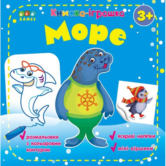 Книга «Книжка - іграшка. Море»