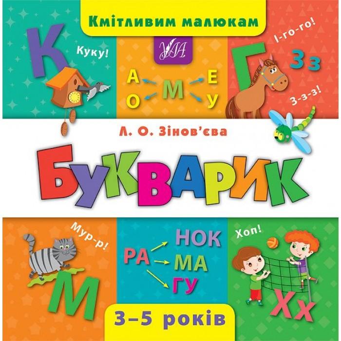 Книга «Кмітливим малюкам. Букварик»