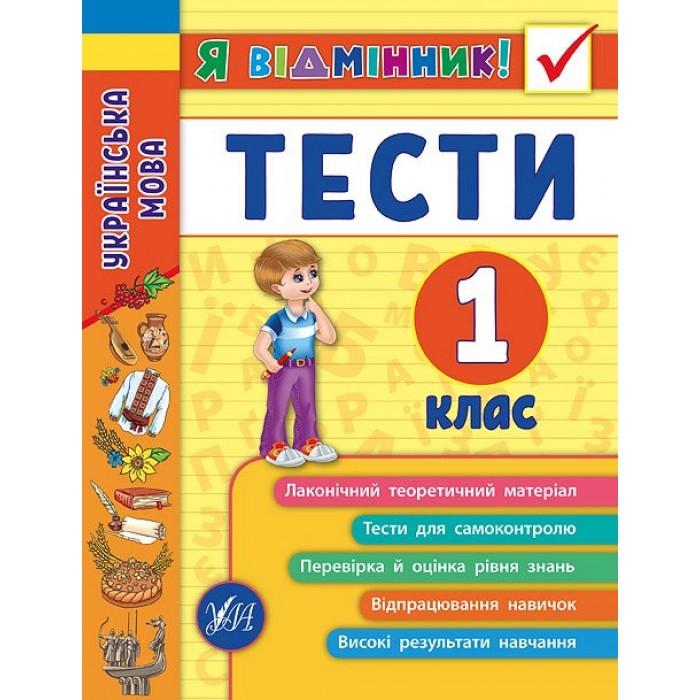 Книга «Я відмінник! Українська мова. Тести. 1 клас»