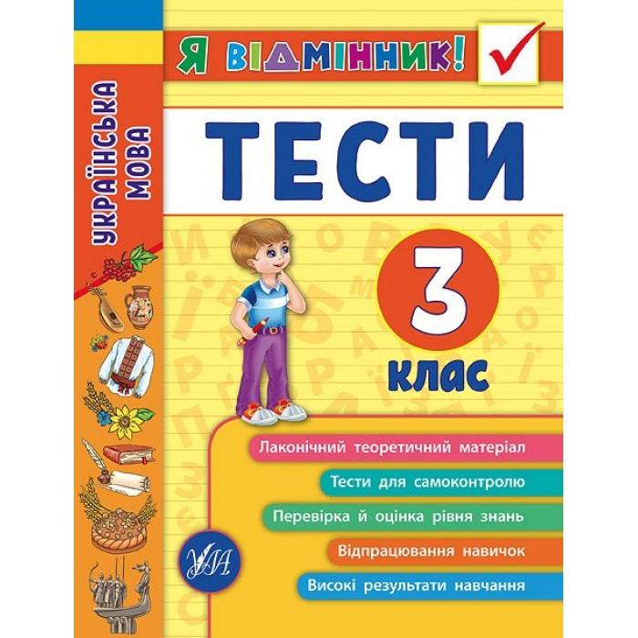 Книга «Я відмінник! Українська мова. Тести. 3 клас»
