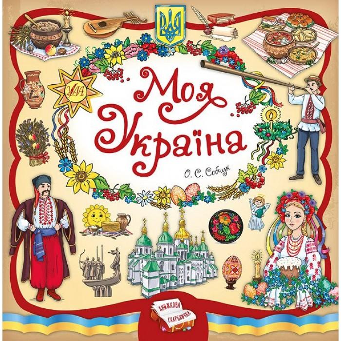 Книга «Книжкова скарбничка. Моя Україна»