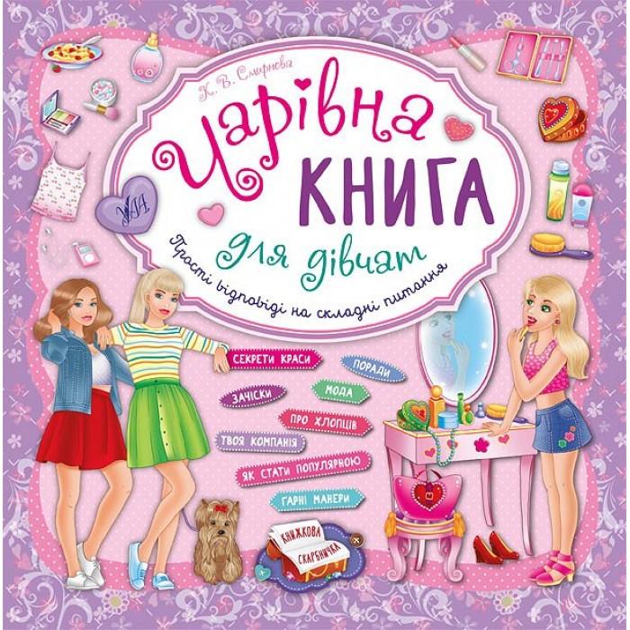 Книга «Чарівна книга для дівчат. Книжкова скарбничка»