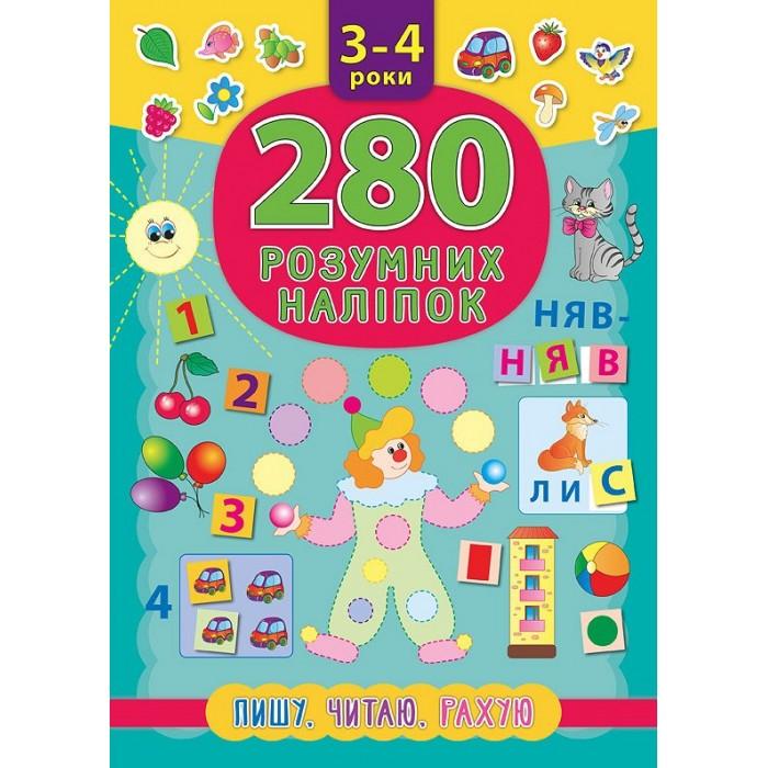 Книга 280 умных наклеек. Пишу. Читаю. Рахую. 3-4 роки