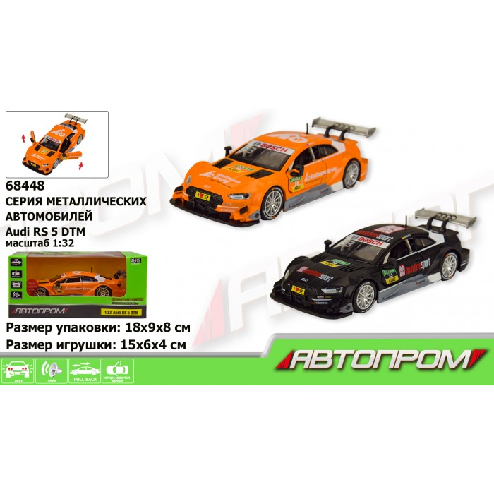 Машина «АВТОПРОМ», Audi RS 5 DTM на батарейках