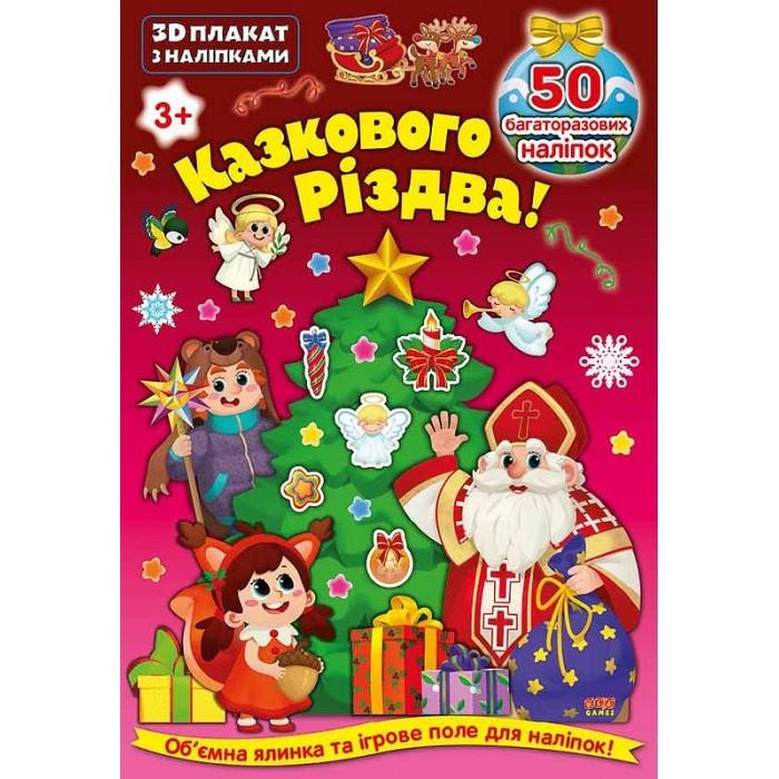 Книга «3D плакат з наліпками. Казкового Різдва!»