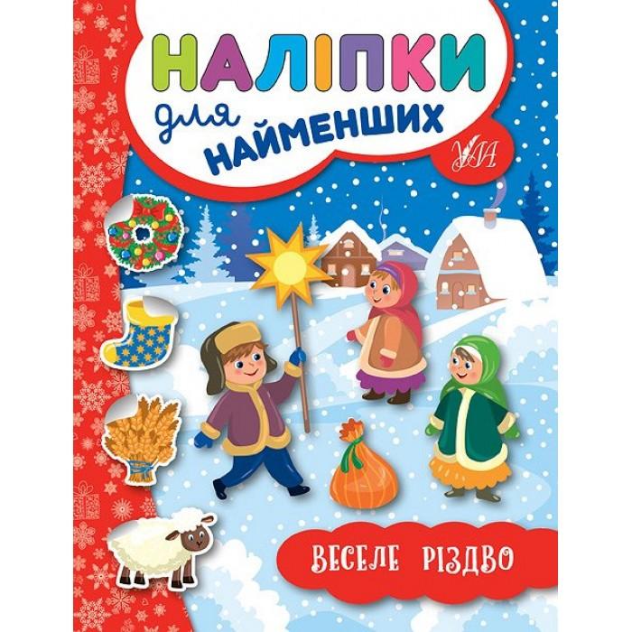 Книга «Наліпки для найменших. Веселе Різдво»