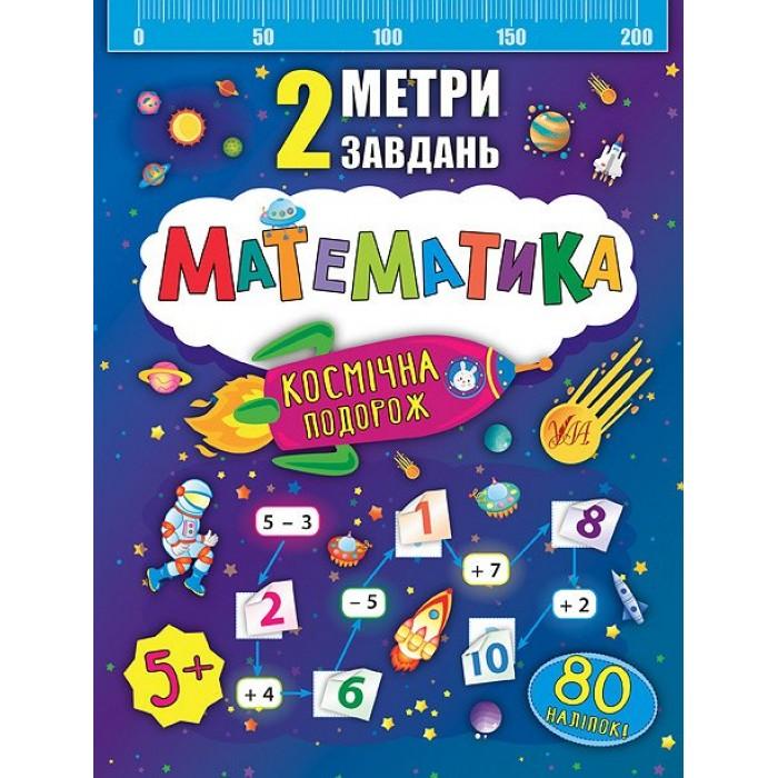 Книга «2 метри завдань. Математика. Космічна подорож»