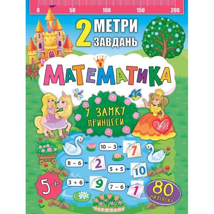 Книга «2 метри завдань. Математика. У замку принцеси»