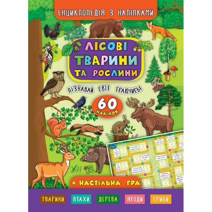 Книга «Енциклопедія з наліпками. Лісові тварини та рослини»