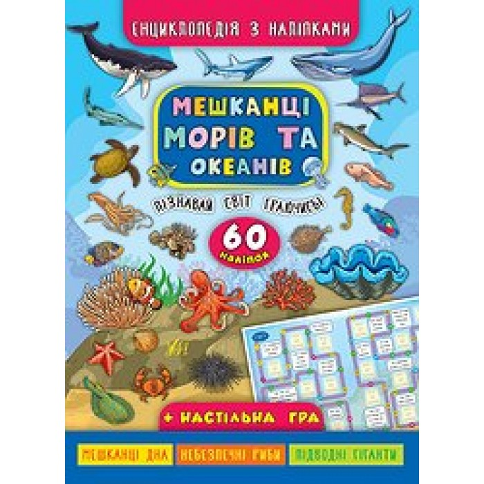 Книга «Енциклопедія з наліпками. Мешканці морів та океанів»
