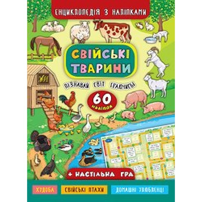 Книга «Енциклопедія з наліпками. Свійські тварини»