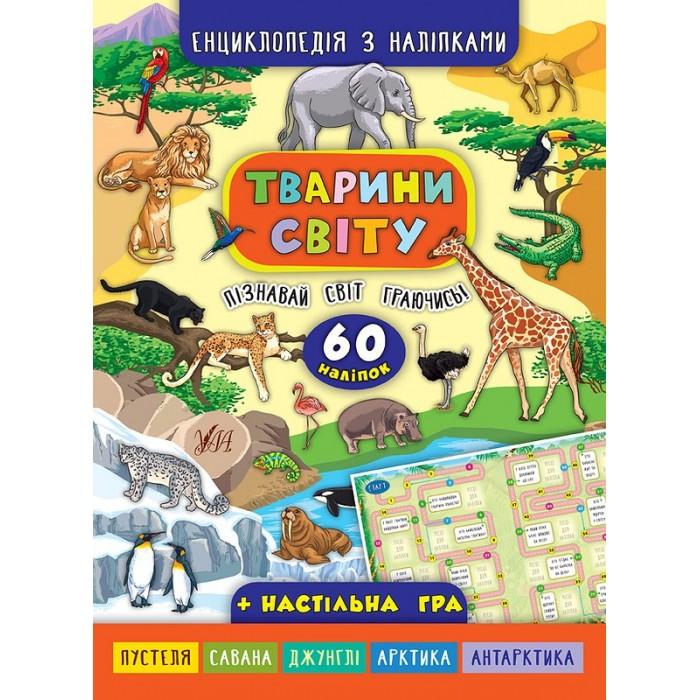Книга «Енциклопедія з наліпками.Тварини світу»