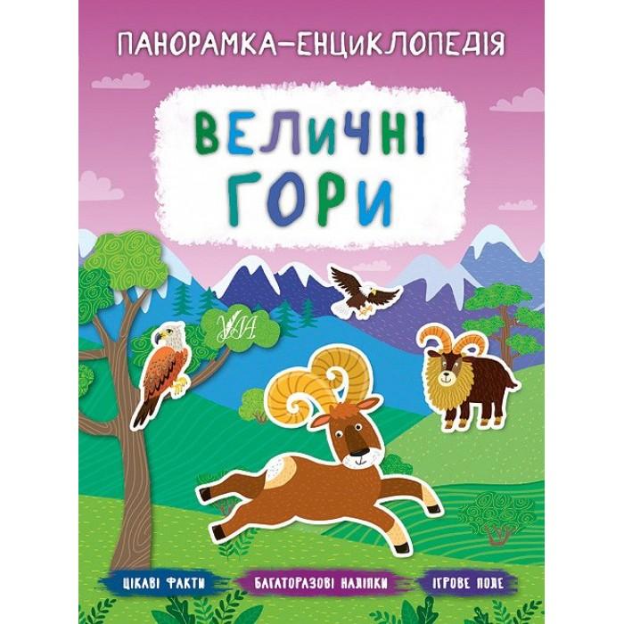 Книга Панорамка-энциклопедия. Величні гори