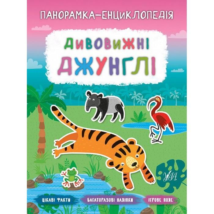 Книга «Панорамка-энциклопедия. Дивовижні джунглі»