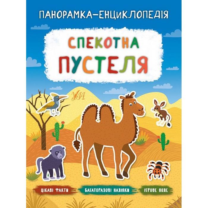 Книга «Панорамка-энциклопедия. Спекотна пустеля»