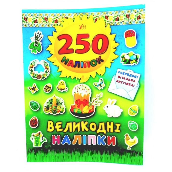 Книга «250 наклеек. Пасхальные наклейки»