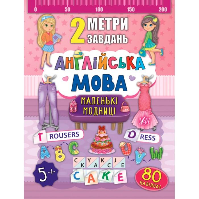 Книга 2 метри завдань. Англійська мова. Маленькі модниці